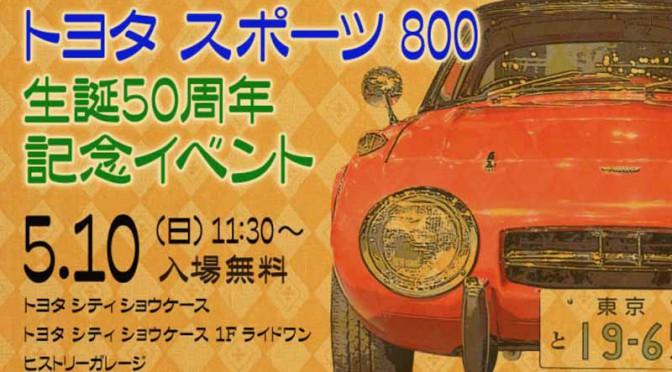 MEGA WEB、トヨタスポーツ800生誕50周年記念イベント開催5/10