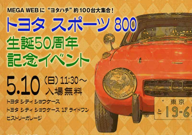 mega-web-toyota-sports-800-birth-50-anniversary-events-held20150507-2-min