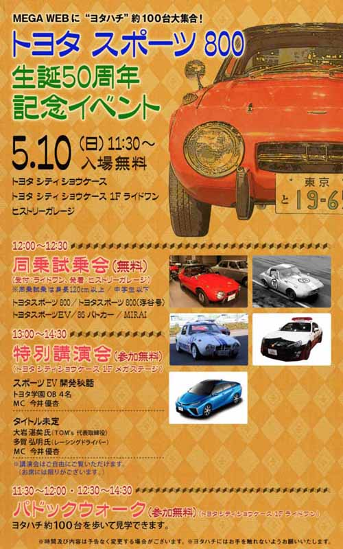 mega-web-toyota-sports-800-birth-50-anniversary-events-held20150507-3-min