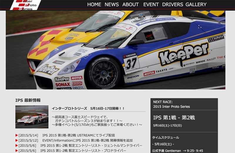 nexco-east-japan-and-participated-in-the-fuji-speedway-2015-inter-proto-series20150515-5-min