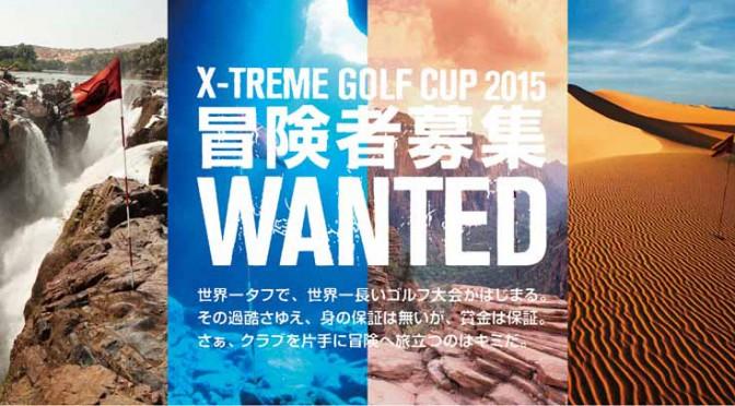 日産、X-TREME GOLF CUP 2015の参加者募集開始