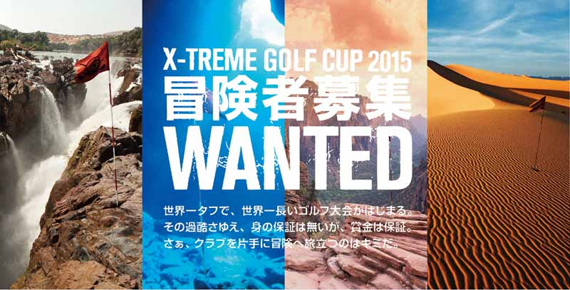 nissan-x-treme-golf-cup-2015-participants-recruitment-start20150528-1-min