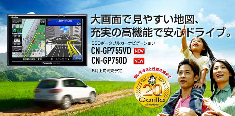panasonic-ssd-new-product-4-released-the-model-of-car-navigation-gorilla20150519-20-min
