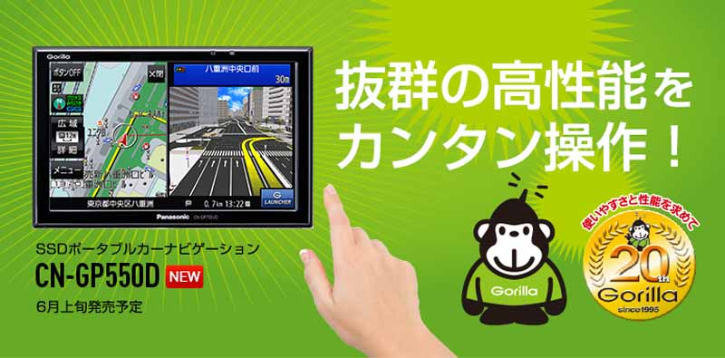 panasonic-ssd-new-product-4-released-the-model-of-car-navigation-gorilla20150519-30-min