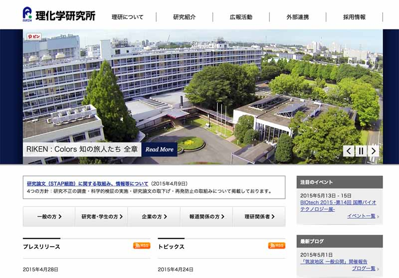 riken-solar-energy-to-low-cost-system-implementation-to-be-converted-to-hydrogen20150504-3-min