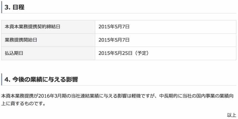 softbank-yamada-denki-and-capital-and-business-tie-up20150507-2-min