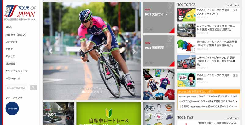 subaru-and-special-sponsor-a-bicycle-road-race-18th-tour-of-japan20150517-1-min