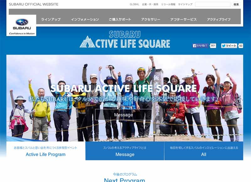 subaru-announced-the-active-life-support-activities-of-the-initiatives20150517-15-min