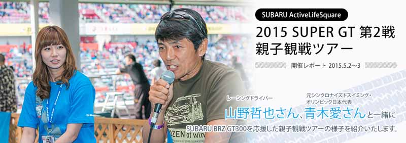 subaru-announced-the-active-life-support-activities-of-the-initiatives20150517-22-min