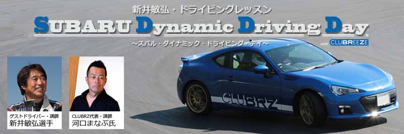 subaru-announced-the-active-life-support-activities-of-the-initiatives20150517-25-min