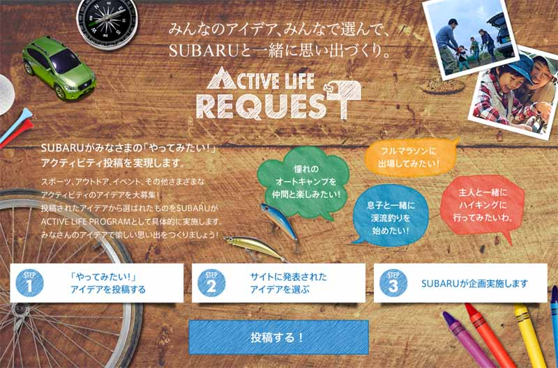 subaru-announced-the-active-life-support-activities-of-the-initiatives20150517-26-min