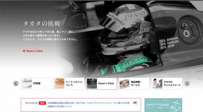 takata-agreed-treatment-expansion-of-the-us-department-of-transportation-and-the-air-bag20150525-1-min