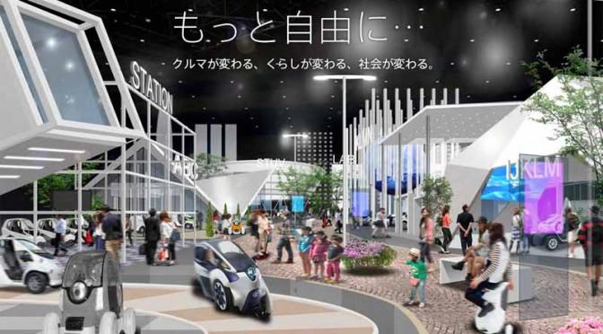 東京モーターショー「SMART MOBILITY CITY 2015」の出展者インタビューを動画公開へ