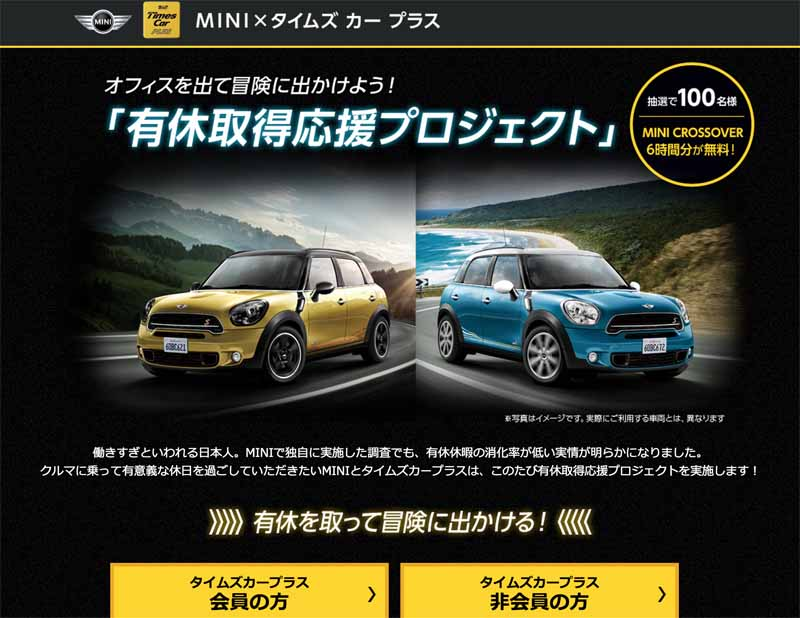 times-24-and-the-mini-yukyu-acquisition-support-project-start20150522-2-min