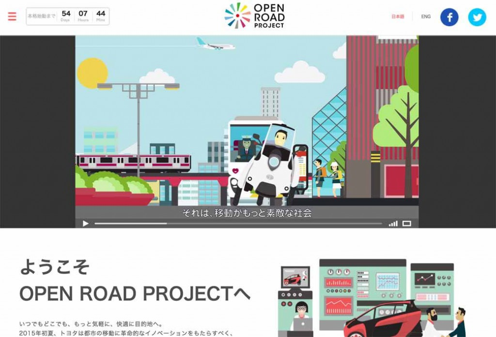 toyota-invite-the-monitor-participation-in-practical-projects-of-i-road20150507-2-min