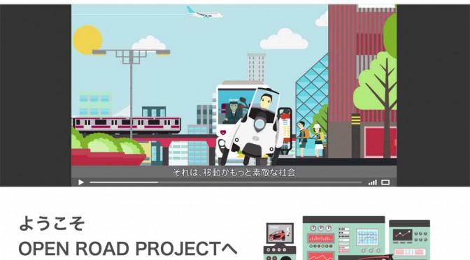 トヨタ、i-ROADの実用化プロジェクトでモニター参加を募る