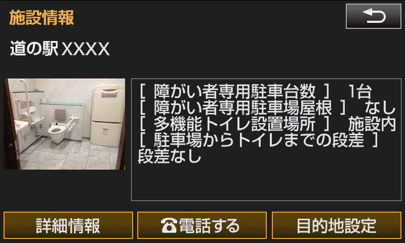 toyota-the-navigation-for-multi-function-toilet-information-services-start-published-in-welfare20150516-4-min