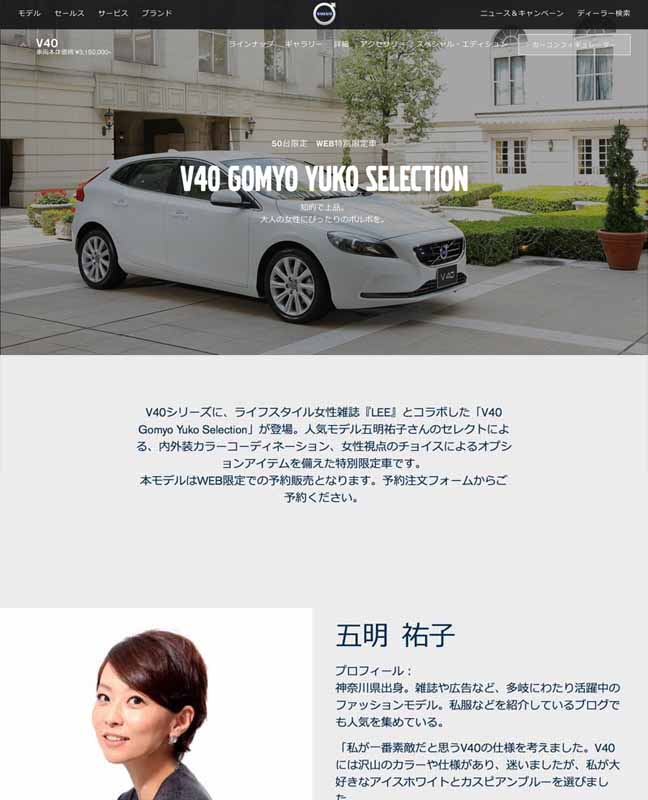 volvo-limited-car-popular-model-of-the-womens-magazine-has-select20150507-1-min
