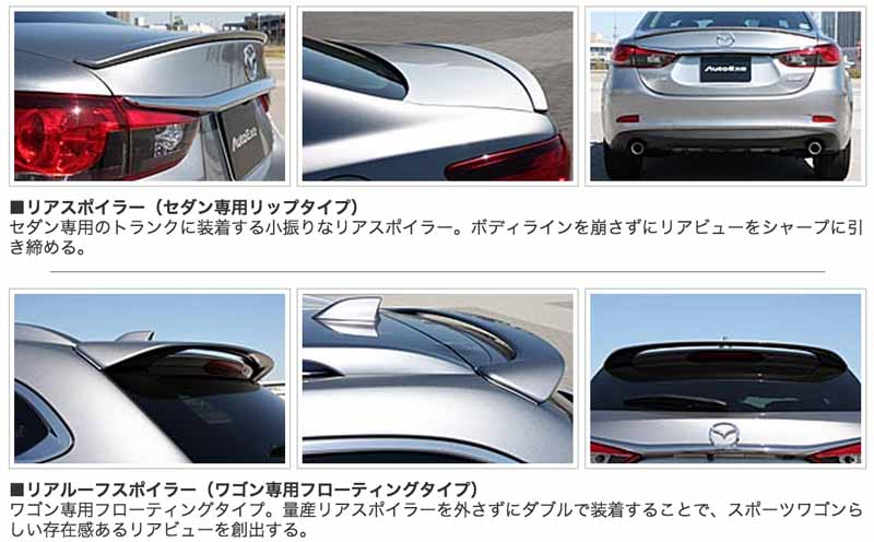 auto-ekuze-tuning-kits-for-the-mazda-atenza-gj-autoexe-gj-05-20150605-6-min