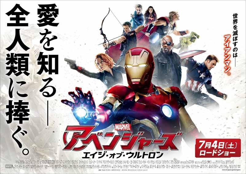 autobacs-movie-avengers-tie-up-campaign20150611-2-min
