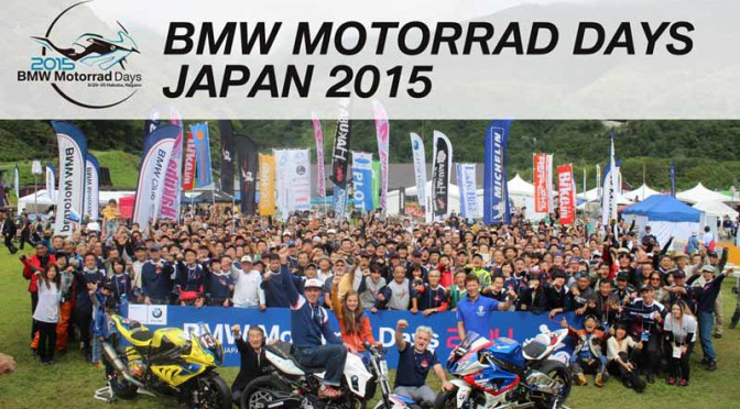 BMW MOTORRAD DAYS JAPAN 2015開催、8月29・30日