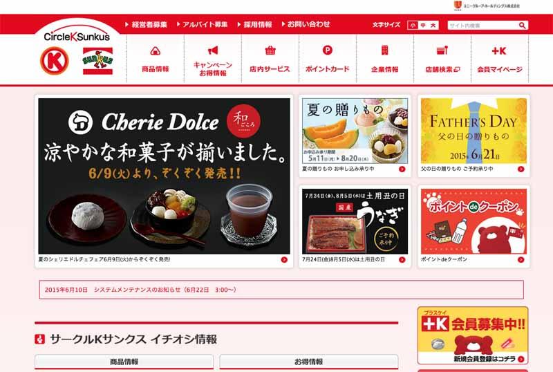 circle-k-sunkus-start-ultra-compact-ev-sharing-service-in-the-store-under-aichi-prefecture20150612-4-min