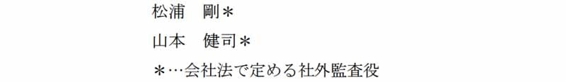 daihatsu-executive-personnel-and-june-26-2015-0627-5-min