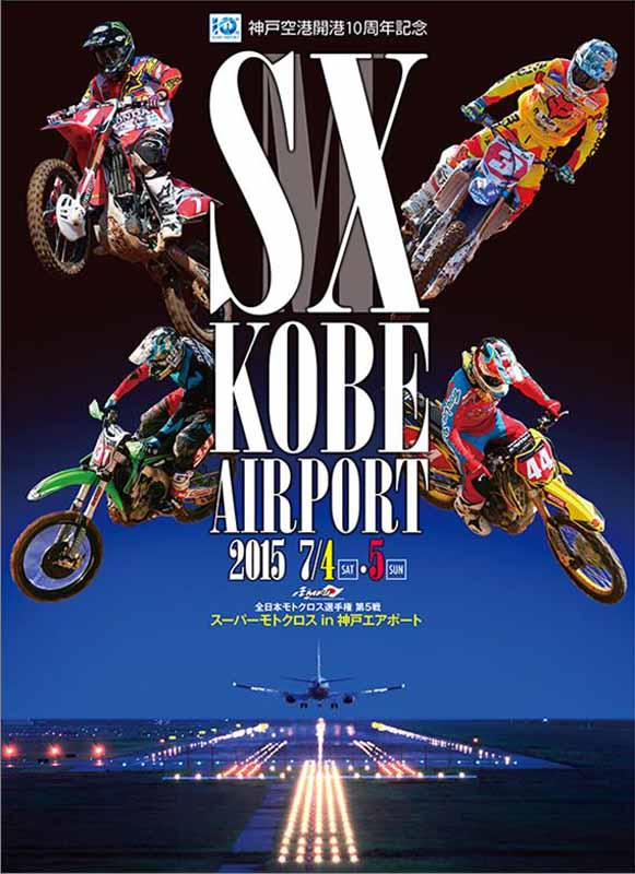 dunlop-and-a-booth-in-the-super-motocross-in-kobe-airport20150622-1-min