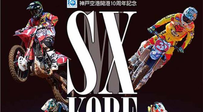 「スーパーモトクロス in 神戸エアポート」にダンロップブースを出展