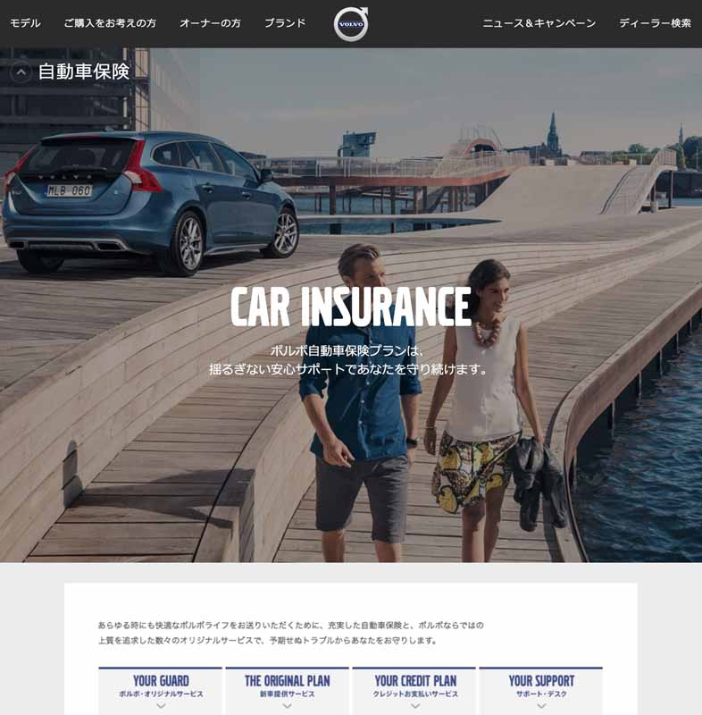 expands-volvo-the-service-contents-of-the-owner-for-the-original-car-insurance20150629-2-min