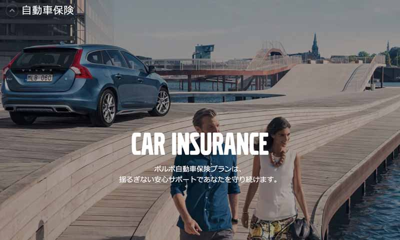 expands-volvo-the-service-contents-of-the-owner-for-the-original-car-insurance20150629-3-min