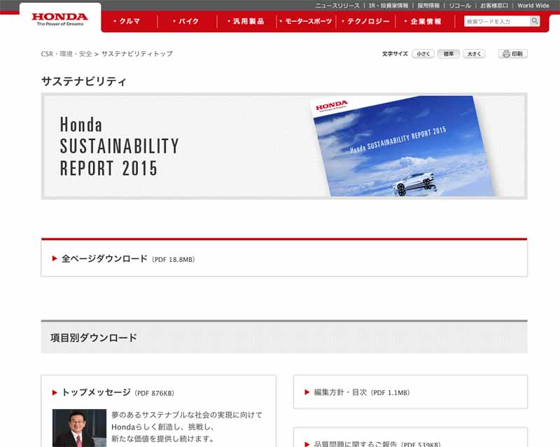 honda-issued-a-sustainability-report-201520150629-1-min