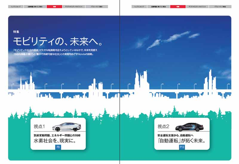 honda-issued-a-sustainability-report-201520150629-2-min