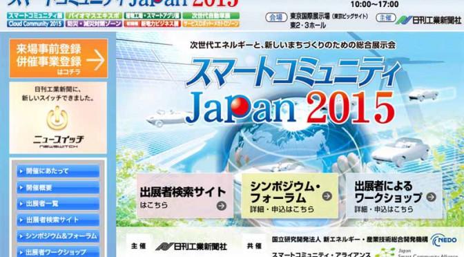 ホンダ、スマートコミュニティJapan2015出展