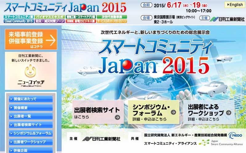 honda-smart-community-japan2015-exhibitors20150612-2-min