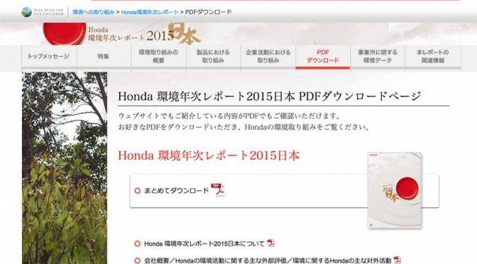 honda-the-production-issue-the-environmental-annual-report-2015-japan20150617-3-min