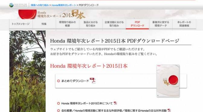 ホンダ、「環境年次レポート2015・日本」を発行