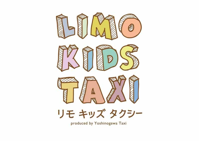 in-tokushima-piggyback-remote-kids-taxi-start20150621-5-min