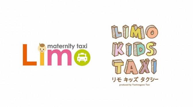 徳島発、ライドシェア(相乗り)サービス「リモ キッズタクシー」開始