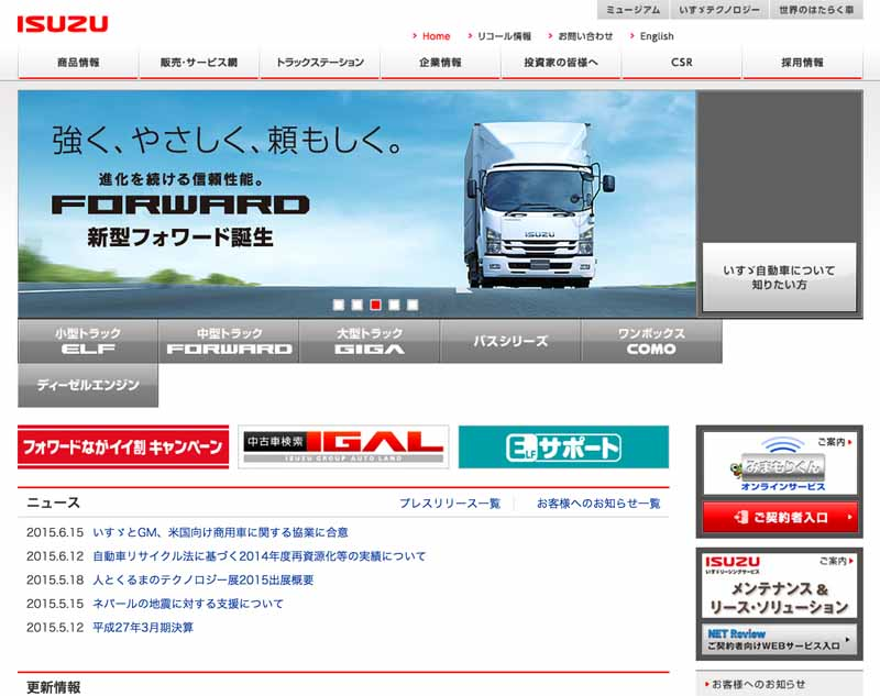 isuzu-and-gm-enter-commercial-vehicle-collaboration-agreement-in-the-u-s-20150617-3-min