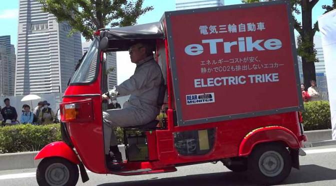 日本エレクトライク、三輪電気自動車(EV)の型式認証を取得