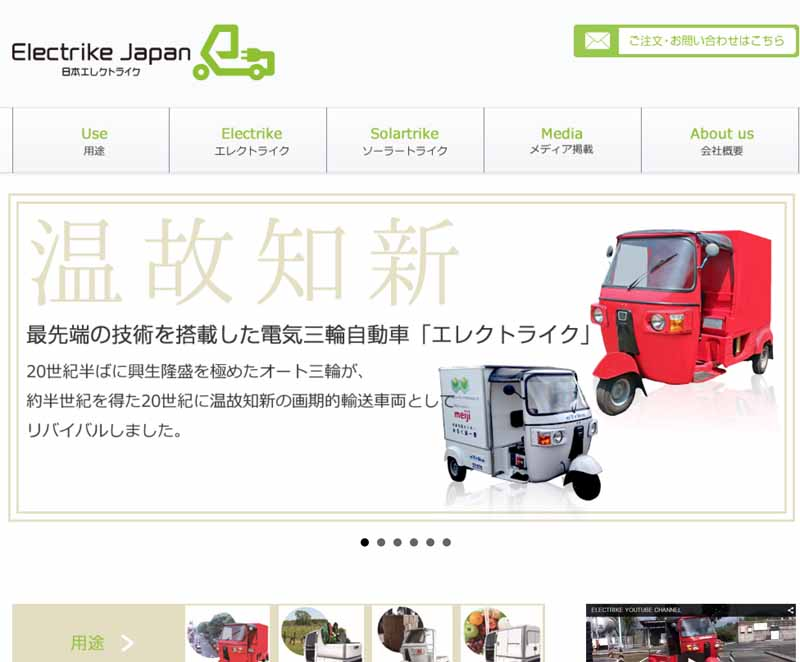 japan-electra-go-get-the-type-certification-of-the-three-wheeled-electric-vehicle20150609-3