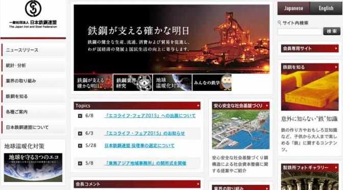 日本鉄鋼連盟、5月の鉄鋼生産概況を発表
