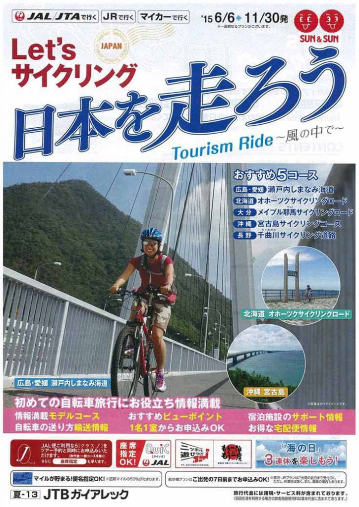 jtb-groups-first-regional-alliances-bicycle-travel-products-released-that-will-hashiro-the-lets-cycling-japan20150604-1 (1)