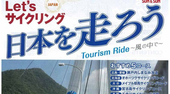 jtb-groups-first-regional-alliances-bicycle-travel-products-released-that-will-hashiro-the-lets-cycling-japan20150604-2 (1)