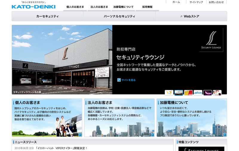 kato-denki-for-entry-layer-automobile-anti-theft-device-was-released-viper7301v20150619-1-min