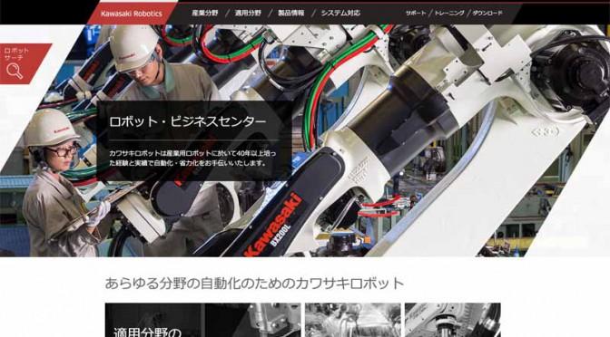 川崎重工、トムソン・ロイター社の「TOP100グローバル・イノベーター2015」初受賞
