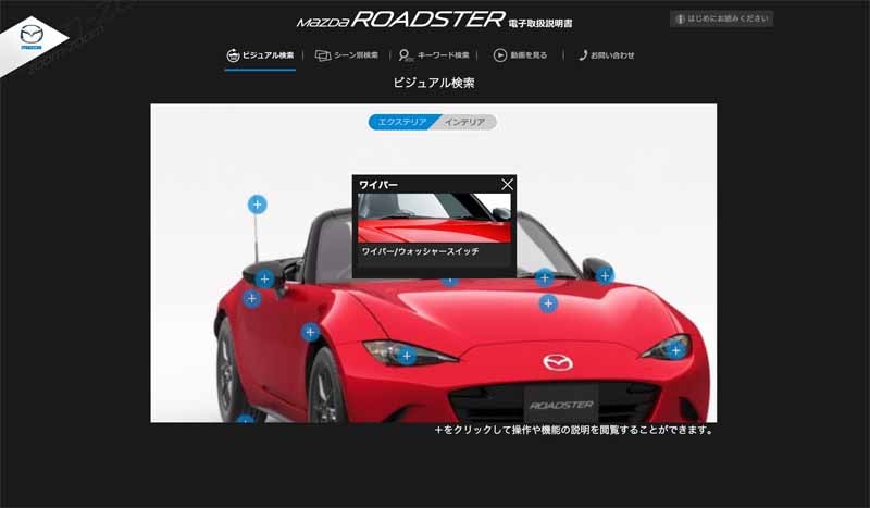 mazda-introduced-the-electronic-manual-from-the-new-mazda-roadster20150602-1-min