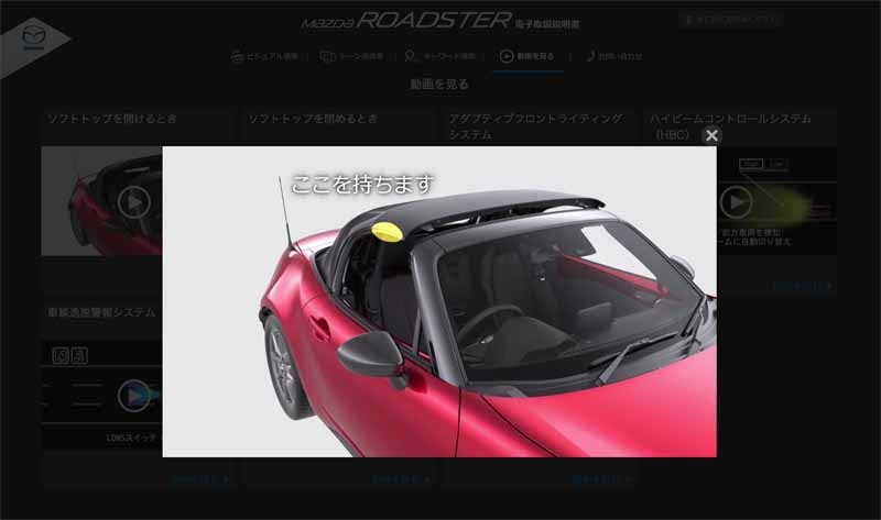 mazda-introduced-the-electronic-manual-from-the-new-mazda-roadster20150602-4-min