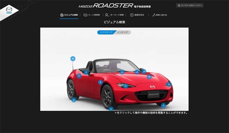 mazda-introduced-the-electronic-manual-from-the-new-mazda-roadster20150602-5-min